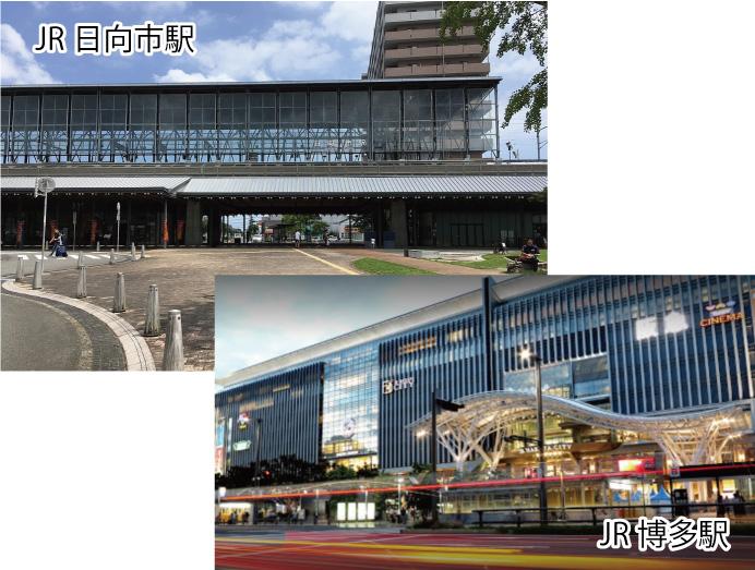 JR博多駅、JR日向市駅